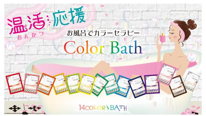 カラーセラピストが考案した温活入浴剤「14色カラーバス☆THE GIFT OF COLOR」ガイドブック付き